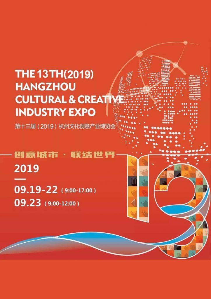 XIII Hangzhou Cultural & Creative Industry Expo